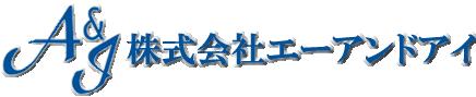 広島の解体工事をおすすめで評判の業者でお探しなら